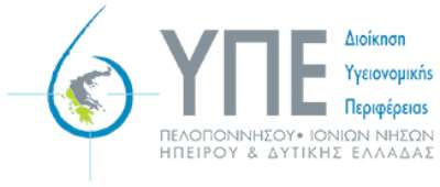 6η Υγειονομική Περιφέρεια Πελοποννήσου- Ιονίων Νήσων-Ηπείρου & Δυτικής Ελλάδος